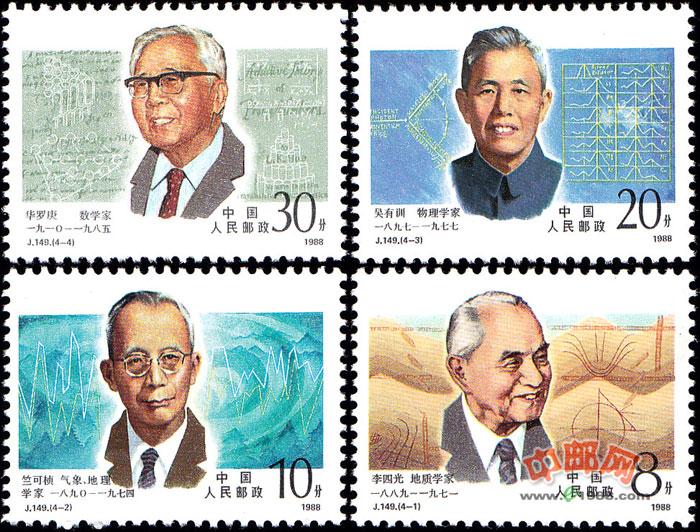 """4-4为""""数学家华罗庚"""".华罗庚(1910—— 1985),江苏金坛人."""