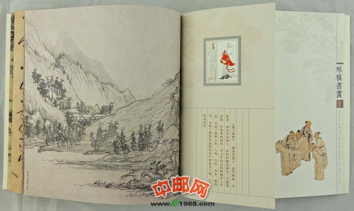 分版式一和版式二(小版)两种,另同时发行《琴棋书画》特种邮票本册1本图片