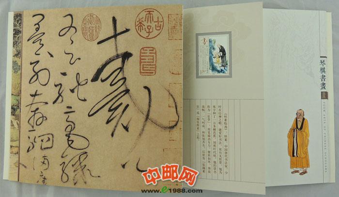 分版式一和版式二(小版)两种,另同时发行《琴棋书画》特种邮票本册1图片