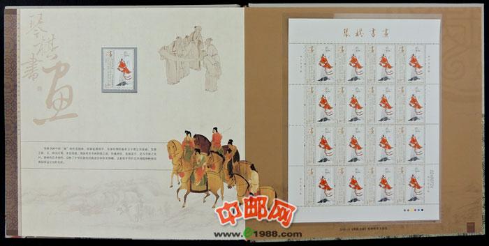 qtyc-32 《琴棋书画》邮票上的故事--北京市分公司珍藏册图片