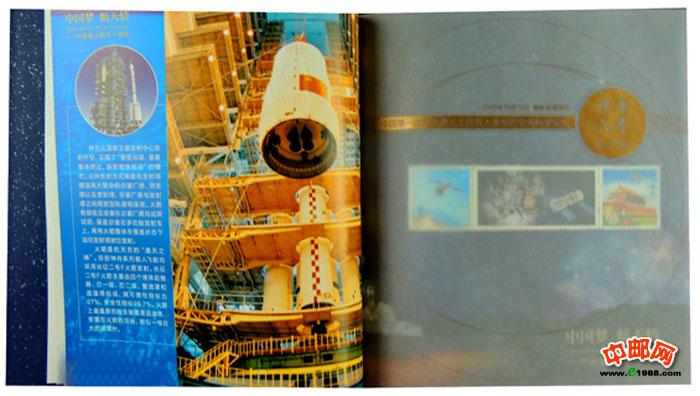 中邮网邮票_GPB-5 《中国梦 航天情--中国载人航天十周年》个性化邮票本册GPB-5 ...