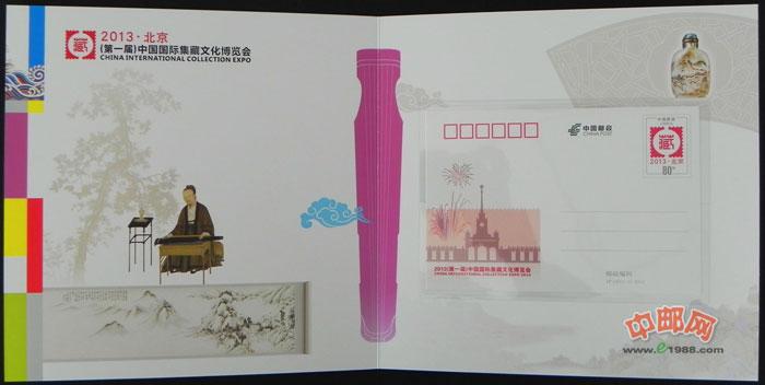 邮市动态中国集邮网_YC-68 2013·北京(第一届)中国国际集藏文化博览会--中国集邮总 ...