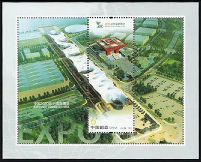 2010 3M上海世博园 小型张