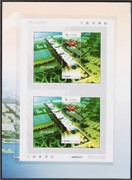 2010 3 上海世博园 双连小型张 9 5