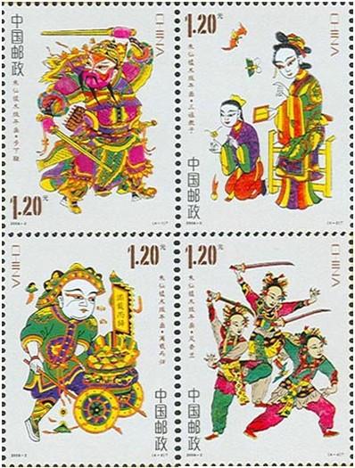 木板年画系列邮票:2008-2