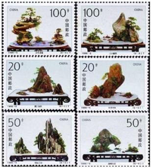 邮票加盟 邮票 编年邮票 1996年 花卉植物系列:1996-6 山水盆景 套票