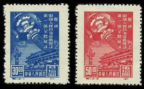 邮票加盟 邮票 纪念新票 纪1 庆祝中国人民政治协商会议第一届全体