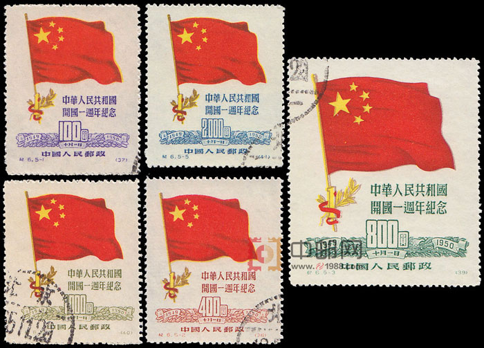 中华人民共和国建国一周年纪念(盖销)