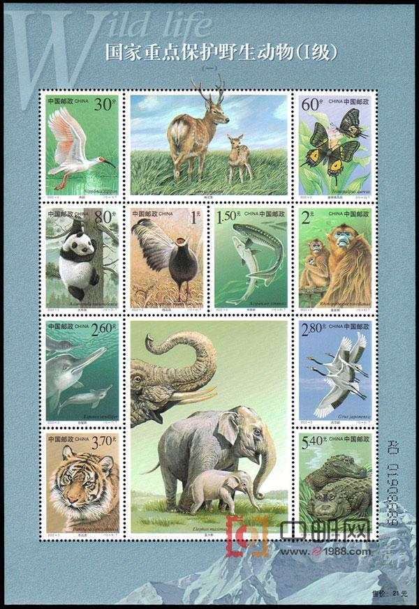 国家重点保护野生动物(1级)(一)(t)