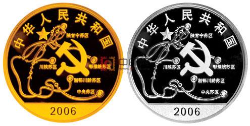 2007年中国工农红军长征胜利70周年金银套币