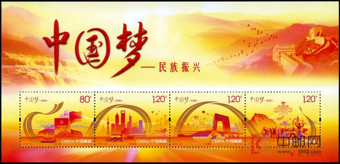 14 22M 中国梦 民族振兴 梦二 小型张