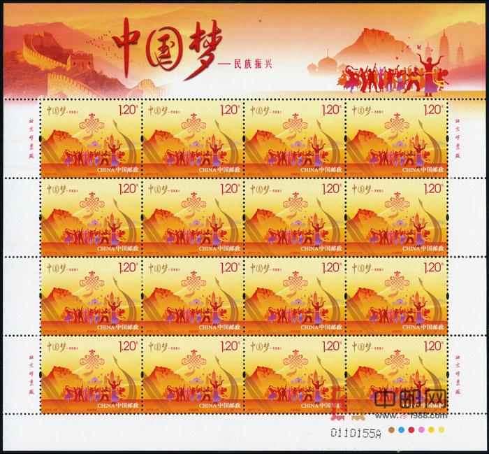 中国梦二大板票_ZBP-2014-22 中国梦—民族振兴(梦二)(整版票) 中邮网[集邮 ...