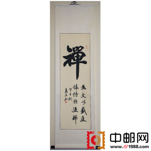 禅字书法作品(已装裱)