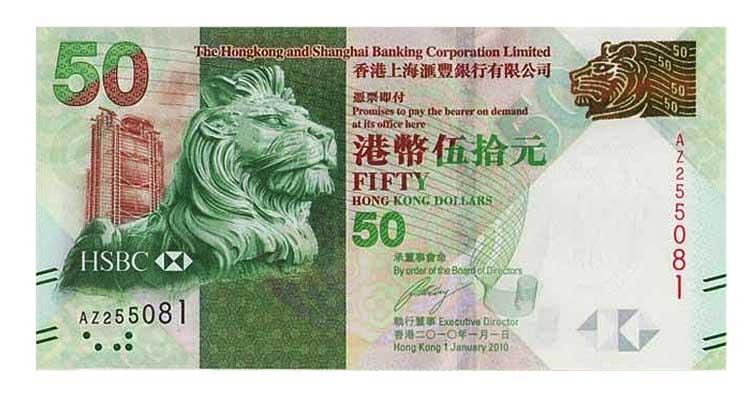 香港汇丰银行50元港币 元宵纪念钞十连号带册