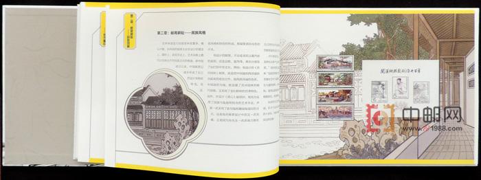 yc-115 《传艺流芳》—纪念邮票设计大师孙传哲--中国