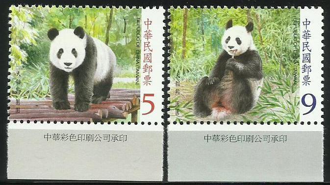 圆圆为主题,发行「可爱动物邮票—大猫熊」1组2枚及小型张1张,分别为