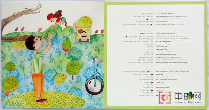 yc-116 《父出真爱 浓情感恩》感恩父亲邮票珍藏册--中国集邮总公司