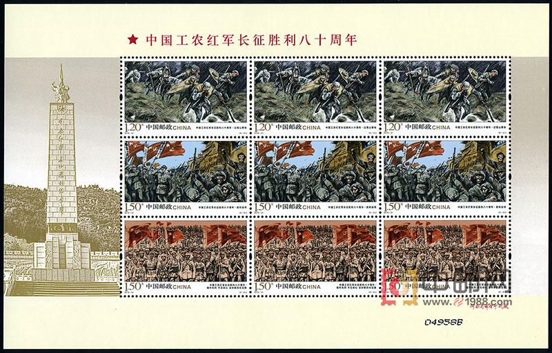 2016年邮票图稿_SL186 中国工农红军长征胜利八十周年小版票(2016年) 中邮网 ...