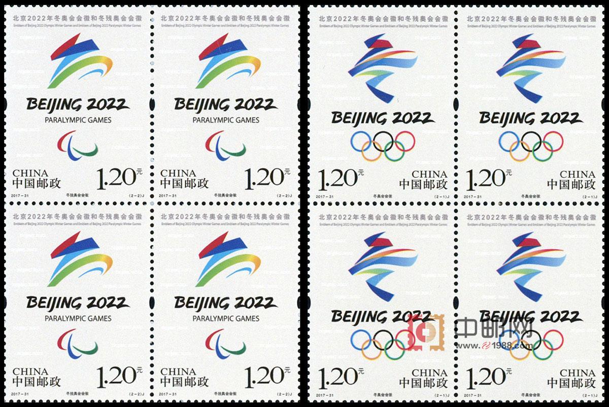 2017-31 北京2022年冬奥会会徽和冬残奥会会徽(四方连图片
