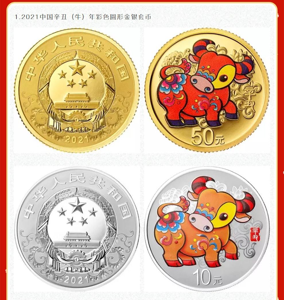 中邮网邮票_2021年辛丑(牛)圆形彩色金银套币2021牛年金银币,2021牛年金银条 ...