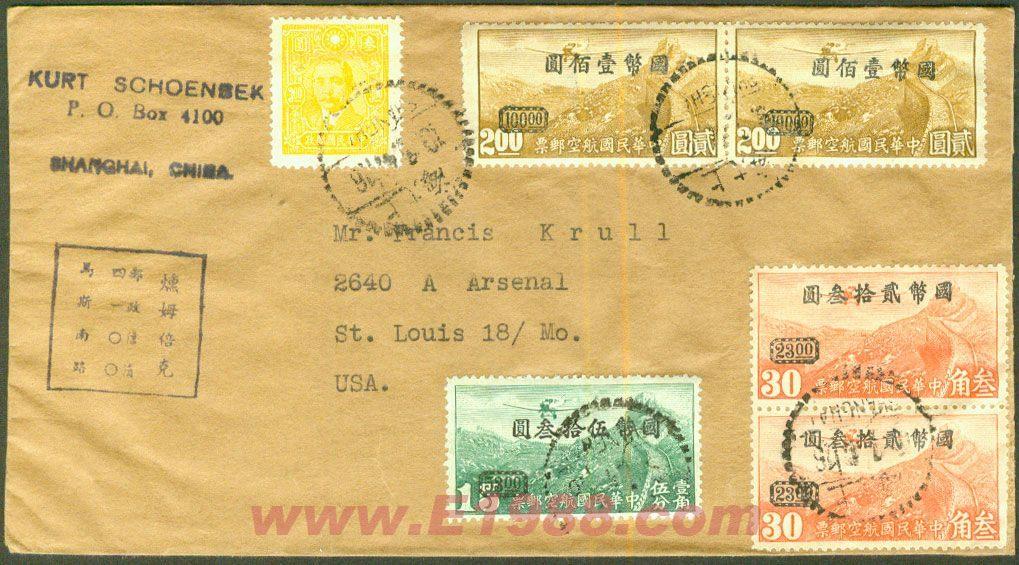 上海嘉涵邮中�_z-f1336 民国上海寄美国实寄封 中邮网[集邮/钱币//金