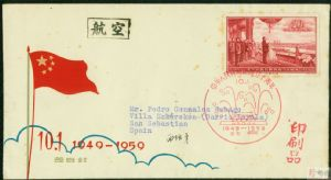 纪71邮票_Z-F3865 纪71开国大典北京寄西班牙航空印刷品首日实寄封 中邮网 ...