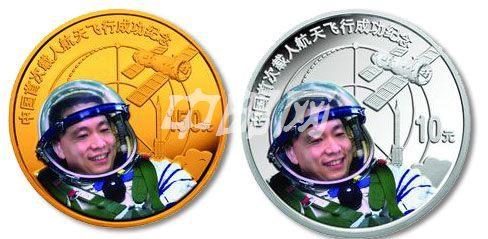 2003年中国首次载人航天飞行成功金银纪念(套币)()