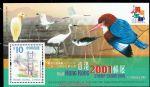 HK0198 C100M 香港2001年邮票展览小系列第一号(小型张)(2000年)