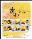 HK-XB0023 郑和下西洋600周年(小版票)(2005年)