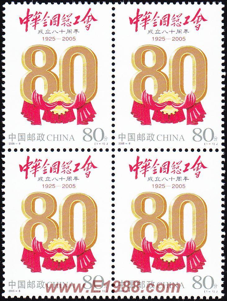 2005-8 中华全国总工会成立八十周年(四方连)(大图展示)