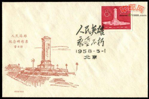 865 纪47人民英雄纪念碑总公司首日封