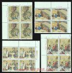 1992-9 中国古典文学名著――《三国演义》(第三组)(T)(厂铭四方连)