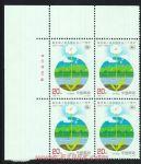 1992-6 联合国人类环境会议二十周年(J)(厂铭四方连)