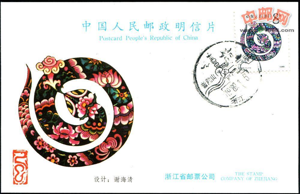 mcz759 t133《己已年》蛇年邮票首日极限片1枚 销1989