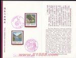 (专120)台湾德基水库邮票(邮折)(1969年)