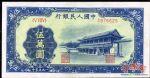 伍万圆1-59 新华门