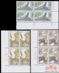 1998-27 灵渠(T)(厂铭四方连)