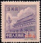 DM-普5-(6-4)天安门(第五版)(50000元)