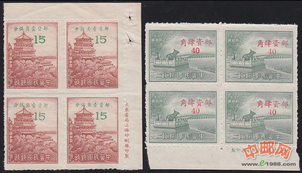 z-mgp116 民國特3 北平風景圖銀圓郵票四方連1套(帶廠
