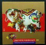 JZB-86 生肖猪精制币(康银阁装帧)证书靓号:000