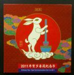 JZB-87 辛卯年--生肖兔精制币(康银阁装帧)