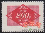 DM-欠2-(5-2)欠资邮票(第二组)(200元)
