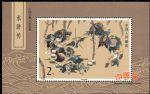 T123M 中国古典文学名著--《水浒传》(第一组)(小型张)