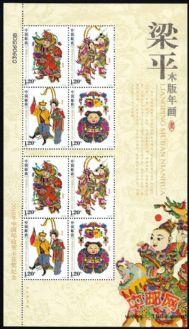 邮政有奖明信片_RM653 2010年中国邮政贺年有奖明信片获奖纪念--梁平木版年画小版 ...