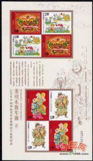 邮政有奖明信片_RM650 2009年中国邮政贺年有奖明信片获奖纪念--漳州木版年画小版 ...