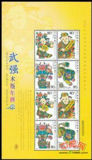 邮政有奖明信片_RM619 2006年中国邮政贺年有奖明信片获奖纪念--武强木版年画小版 ...