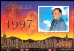 1997-10M 香港回归祖国(金箔小型张)