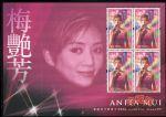 香港流星歌星梅艳芳(小版票)(2005年)