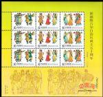 SL80 新疆维吾尔自治区成立五十周年小版票(2005年)