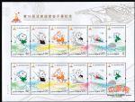 SL121 第16届亚洲运动会开幕纪念小版票(2010年)